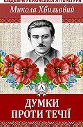 Микола Хвильовий - Думки проти течії