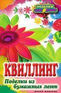 Елена Шилкова -Квиллинг. Поделки из бумажных лент