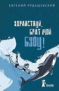 Евгений Рудашевский -Здравствуй, брат мой Бзоу!