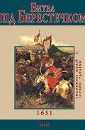 І. А. Коляда, С. А. Марченко, О. Ю. Кирієнко - Битва під Берестечком. 1651