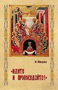 Инга Мицова -«Идите и проповедуйте!»