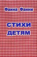 Фаина Фанни -Стихи детям
