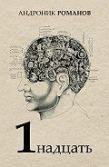 Андроник Романов - 1надцать (сборник)