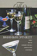 Ирина Трущ -Винный этикет