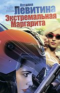 Наталия Левитина -Экстремальная Маргарита