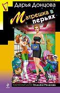 Дарья Аркадьевна Донцова -Матрешка в перьях