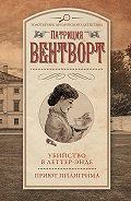 Патриция Вентворт -Убийство в Леттер-Энде. Приют пилигрима (сборник)