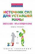 Света Гончарова -Источник сил для уставшей мамы. Забота о себе – путь к порядку в семье