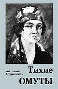 Антонина Медведская -Тихие омуты