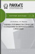 Александр Кнобель -Оценка готовности стран СНГ к созданию валютного союза с Россией