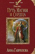 Анна Сергеевна Гаврилова -Путь магии и сердца