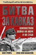 Эрих Манштейн -Битва за Кавказ. Неизвестная война на море и на суше