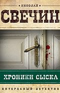 Николай Свечин - Хроники сыска (сборник)