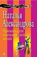 Наталья Александрова - Приманка для компьютерной мыши