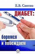 Елена Свитко -Диабет: боремся и побеждаем
