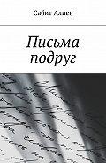 Сабит Алиев -Письма подруг