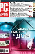 PC Magazine/RE - Журнал PC Magazine/RE №6/2012
