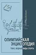 Владимир Свиньин, Елена Булгакова - Олимпийская энциклопедия. Том 2. Водные виды спорта