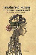 Ольга Бежук -Українські жінки у горнилі модернізації