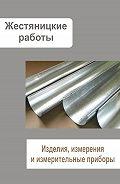 Илья Мельников - Жестяницкие работы. Изделия, измерения и измерительные приборы