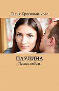 Юлия Красильникова -Паулина. Первая любовь