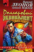 Николай Леонов, Алексей Макеев - Аферисты