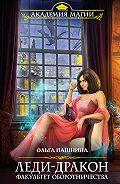 Ольга Пашнина -Леди-дракон. Факультет оборотничества