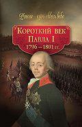 Коллектив Авторов, М. Смыр - Короткий век Павла I. 1796–1801 гг.