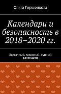 Ольга Горшенкова -Календари и безопасность в 2018–2020 гг. Восточный, западный, лунный календари