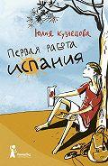 Юлия Кузнецова -Первая работа. Испания