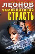 Николай Леонов, Алексей Макеев - Замороженная страсть (сборник)