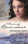 Мари-Бернадетт Дюпюи - Ангелочек. Время любить