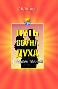 Светлана Васильевна Баранова -О самом главном