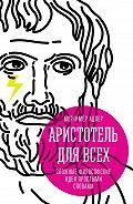 Мортимер Адлер -Аристотель для всех. Сложные философские идеи простыми словами