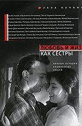 Ольга Кучкина -Любовь и жизнь как сестры