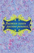 Коллектив Авторов -Высоким слогом русского романса… (сборник)