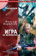 Максим Кораблев -Игра на выживание