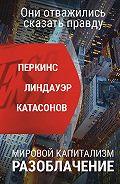 Валентин Катасонов -Мировой капитализм. Разоблачение. Они отважились сказать правду