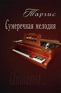 М. Таргис -Сумеречная мелодия