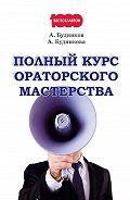 Анастасия Будникова - Полный курс ораторского мастерства