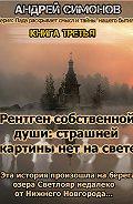 Андрей Симонов - Рентген собственной души: страшней картины нет на свете