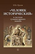 Игорь Орлов -«Человек исторический» в системе гуманитарного знания