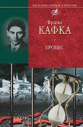 Франц Кафка -Процес (збірник)
