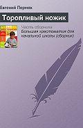Евгений Пермяк -Торопливый ножик