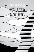 Коллектив Авторов -Приход № 10 (сентябрь 2014). Рождество Богородицы