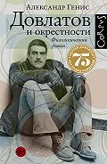 Александр Генис -Довлатов и окрестности