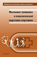 А. Н. Веракса - Мысленная тренировка в психологической подготовке спортсмена