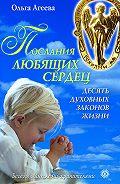 Ольга Агеева - Послания любящих сердец. Десять духовных законов жизни