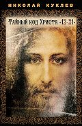 Николай Куклев -Тайный код Христа «12-21»