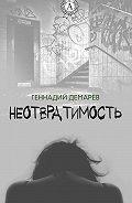 Геннадий Демарев -Неотвратимость